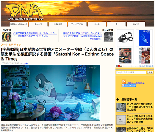 Screenshot of japanese site dailynewsagency.com with Kon article